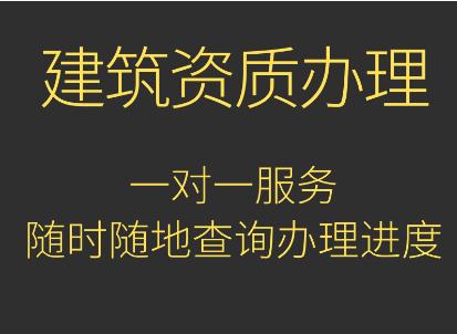 上海建筑资质代办.png