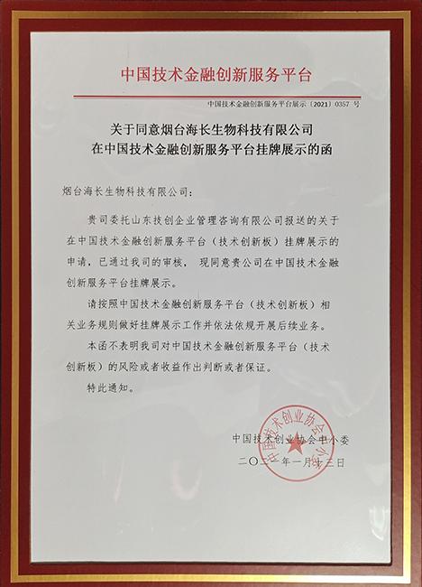 中国技术金融创新服务平台