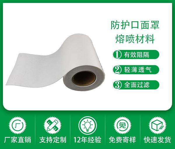 防護口面罩呼吸過濾層熔噴材料達N95級別濾紙