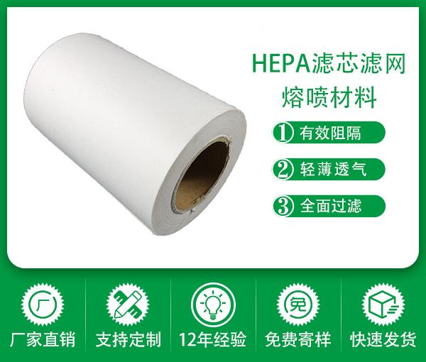 靜電吸附hepa空氣過濾器熔噴長纖維折疊HEPA濾芯濾網材料