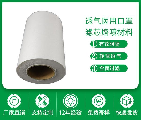 透氣性醫用口面罩濾芯材料