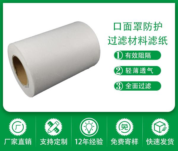 口面罩防護過濾材料濾紙