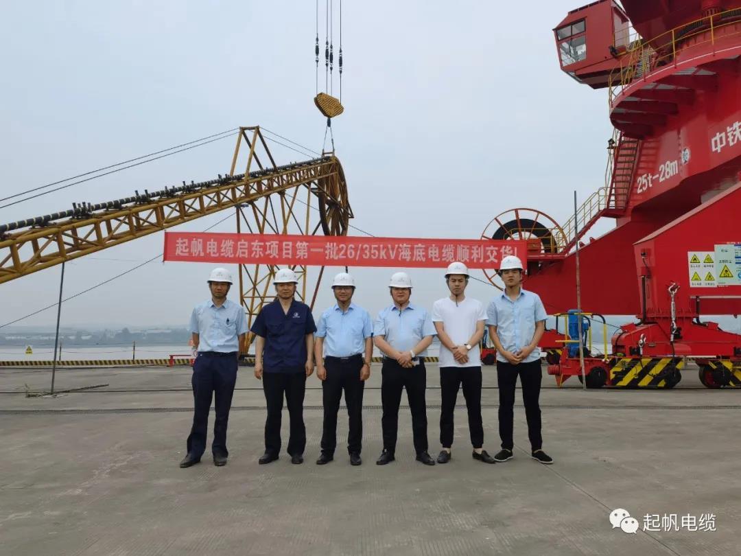 上海起帆电缆股份有限公司