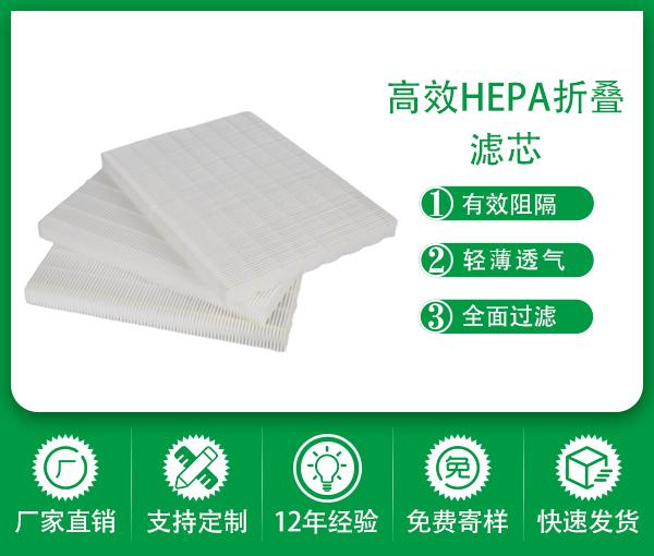 深圳可水洗折疊HEPA濾芯