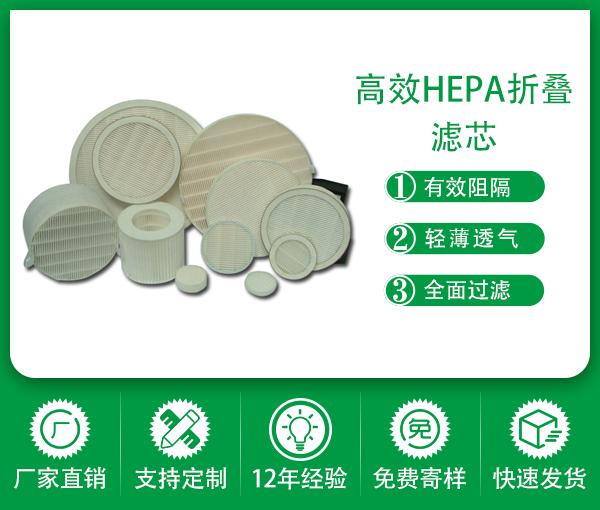 空氣過濾器折疊PP濾芯-深圳綠創hepa濾芯