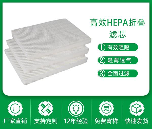 定制打褶無框玻纖hepa濾芯