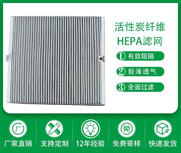 活性炭纖維HEPA