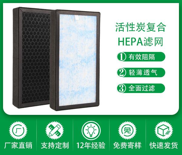 鋁窩蜂活性炭HEPA復合過濾網 板框活性炭過濾器 除甲醛去味濾網 適配空氣凈化器