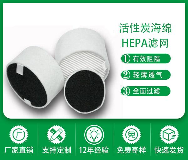 活性炭hepa過濾網