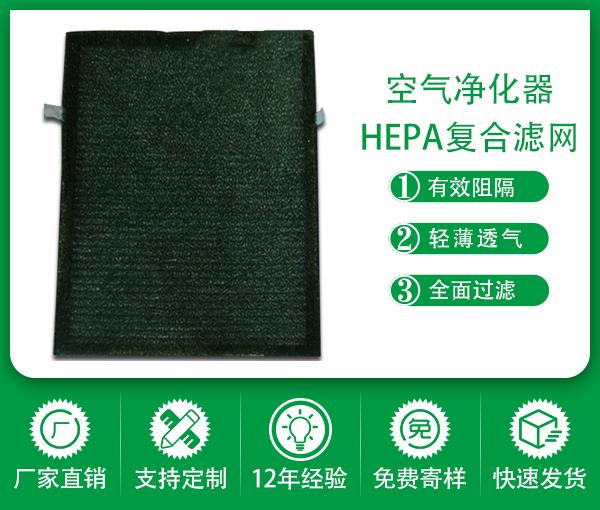 空氣凈化器hepa過濾網濾芯家用公共洗手間廁所空氣過濾除異味HEPA