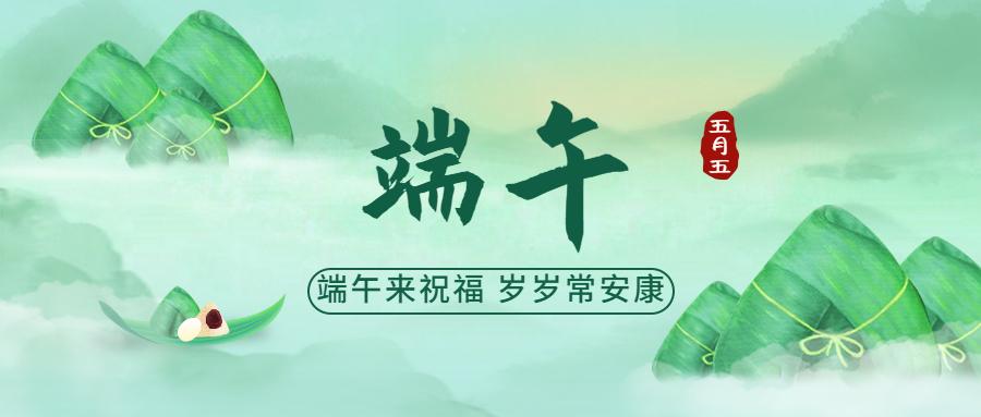 端午节中国风促销首图.jpg