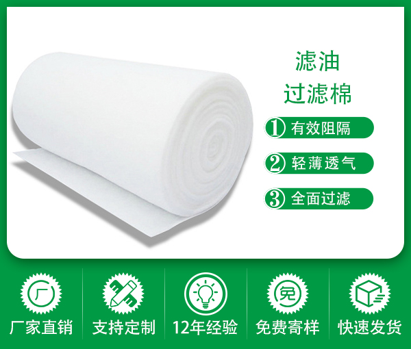 深圳綠創水油分離吸油棉