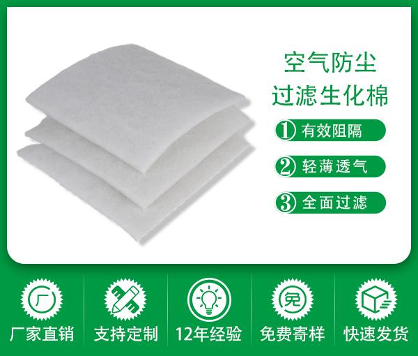 深圳綠創初效無紡布合成纖維棉