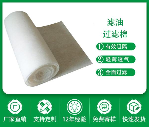 油煙爐灶過濾吸油棉-深圳環保