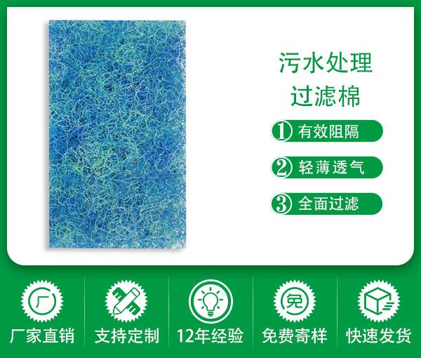 廠家三色藤棉-深圳綠創環保濾材有限公司