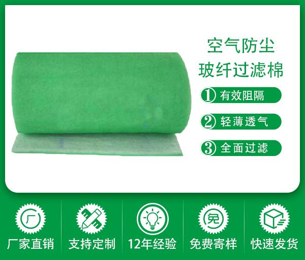 玻纖過濾棉-深圳綠創環保濾材
