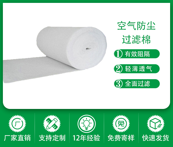 深圳綠創耐高溫初中效空氣過濾棉