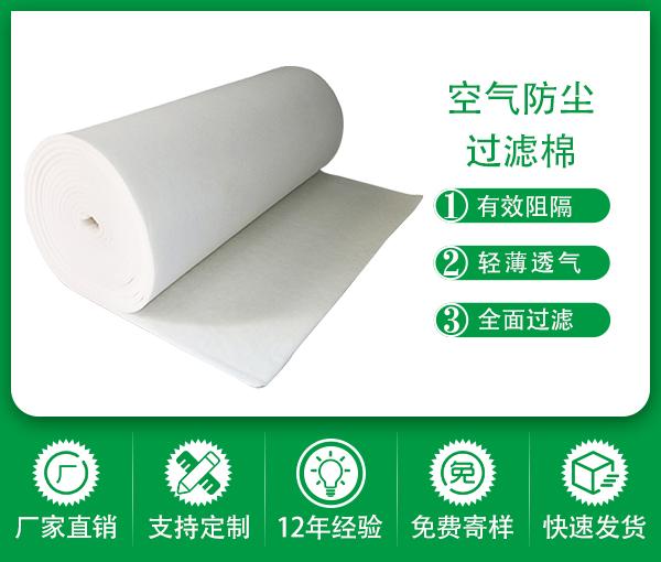 深圳綠創廠家聚酯纖維初效空氣過濾棉