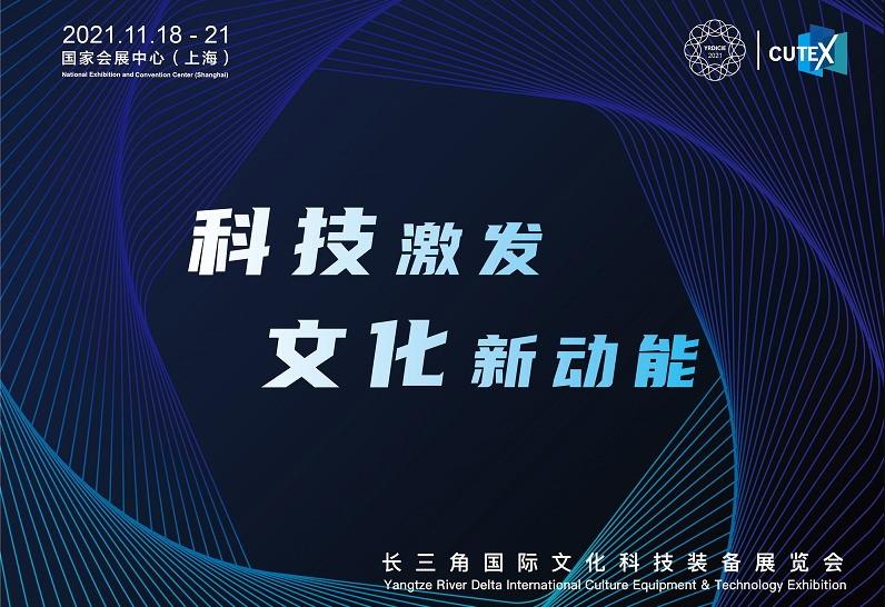2021上海灯光音响展_长三角国际文化科技装备展览会