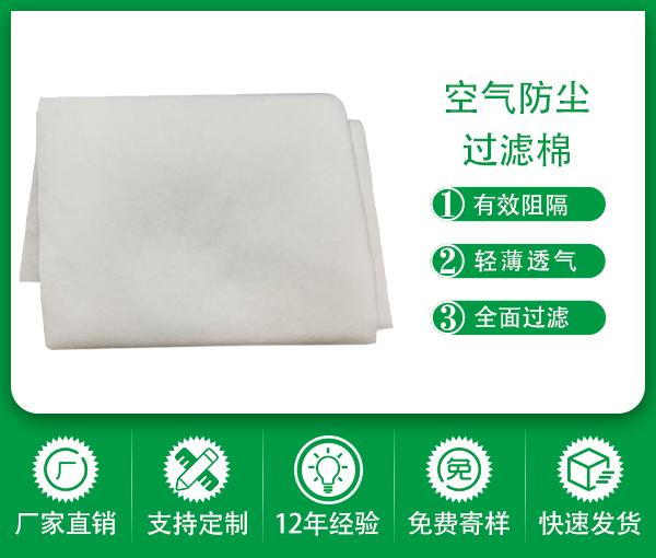 深圳綠創耐高溫初效防塵過濾棉