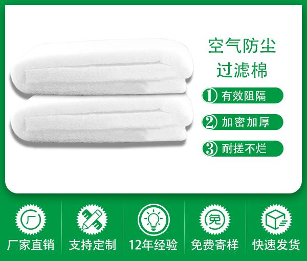 深圳綠創供應初中效過濾棉