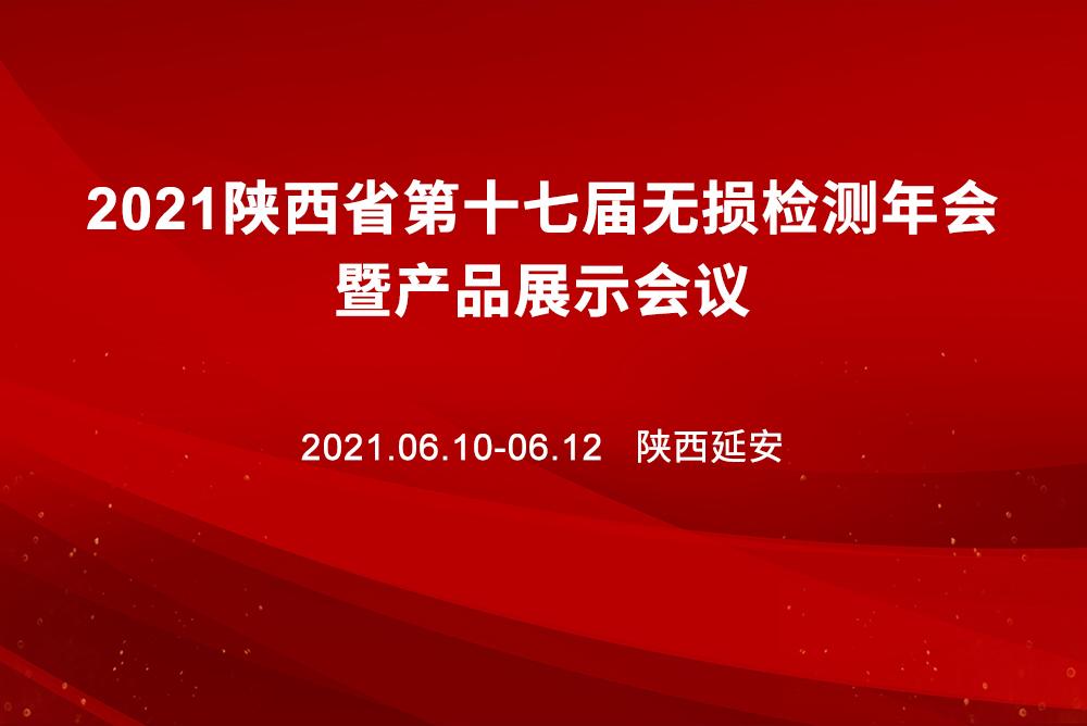 2021陕西省第十七届无损检测年会暨产品展示会议