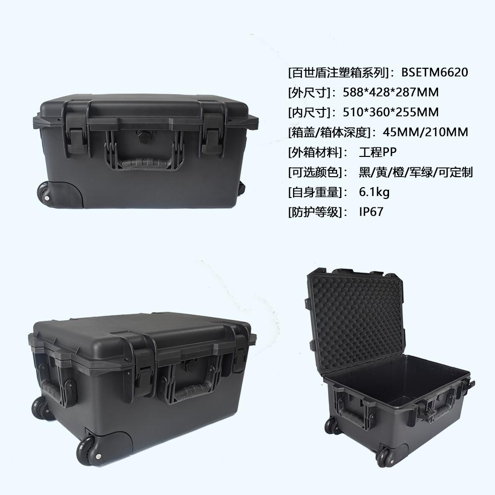 防護箱M6620 EVA 標貼定制
