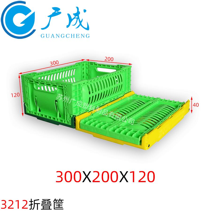 300*200*120塑料折疊筐