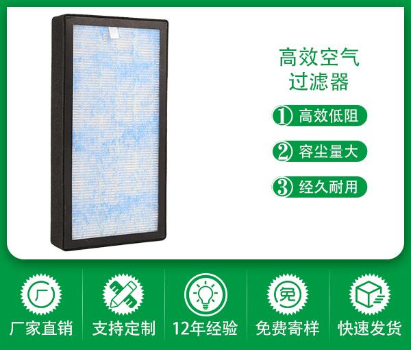 復合蜂窩hepa高效空氣過濾器-深圳綠創環保濾材