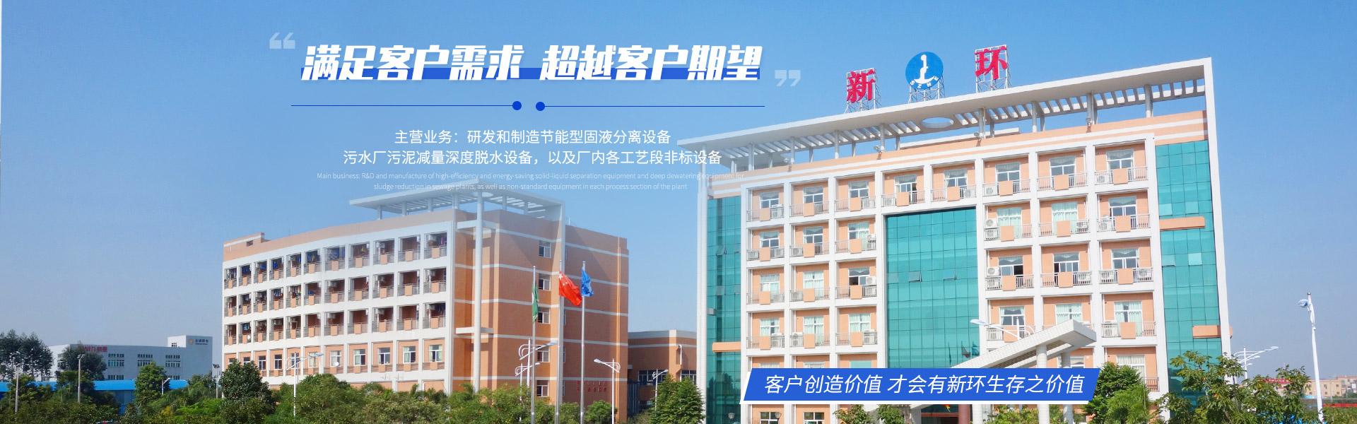 广东新环机电装备制造有限公司