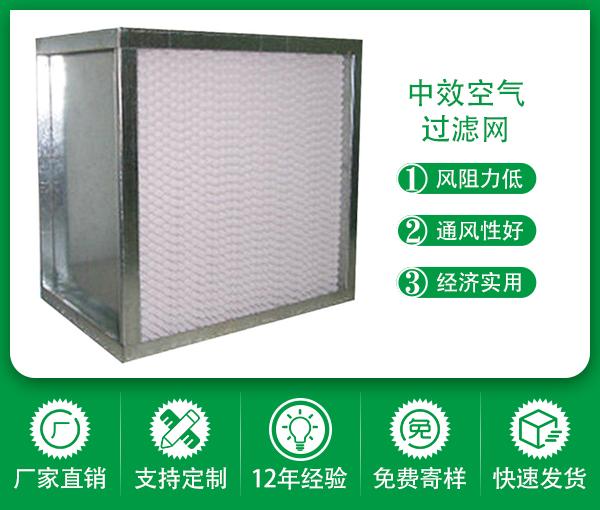 鍍鋅框不銹鋼框板式耐高溫中效空氣過濾器