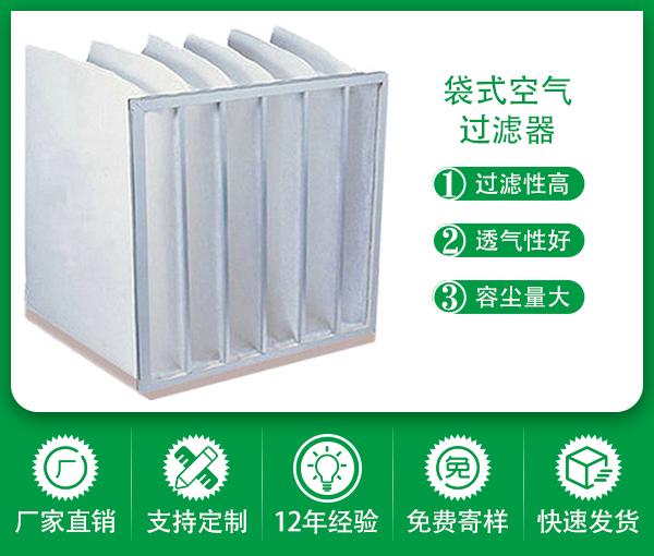 集塵袋式無紡布過濾器-深圳綠創環保濾材