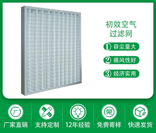 初效折疊空氣過濾器-深圳綠創環保濾材