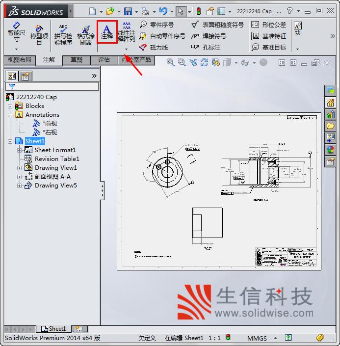 如何在SolidWorks工程图注释中标注尺寸公差