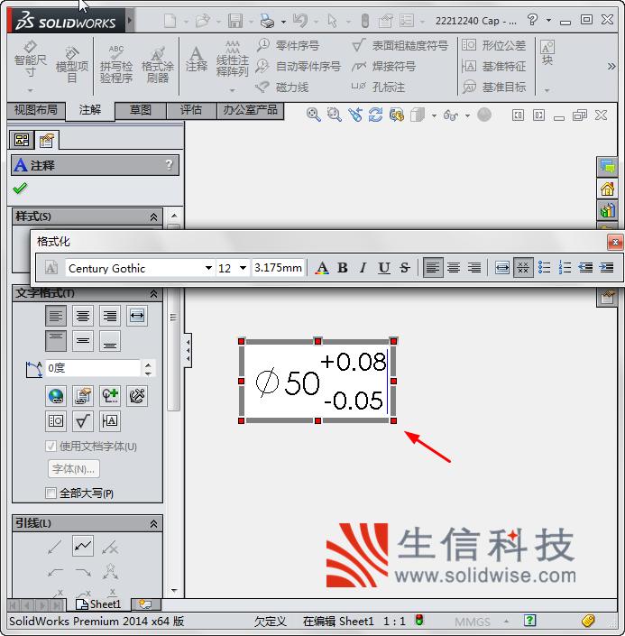 在solidworks工程图注释中该如何标注尺寸公差