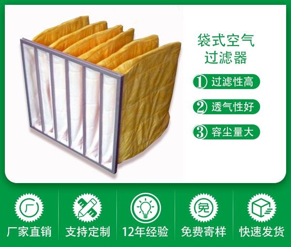 F5中效袋式過濾器-深圳綠創袋式過濾器