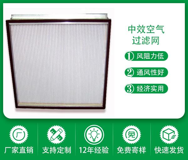 鋁合金框有隔板過濾器
