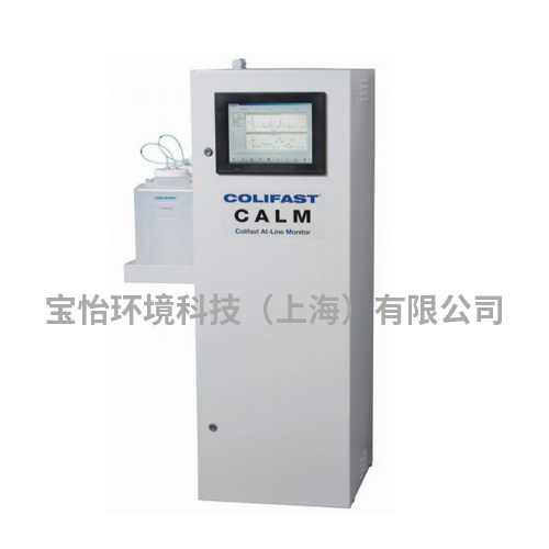 快速在线微生物水质分析仪Colifast