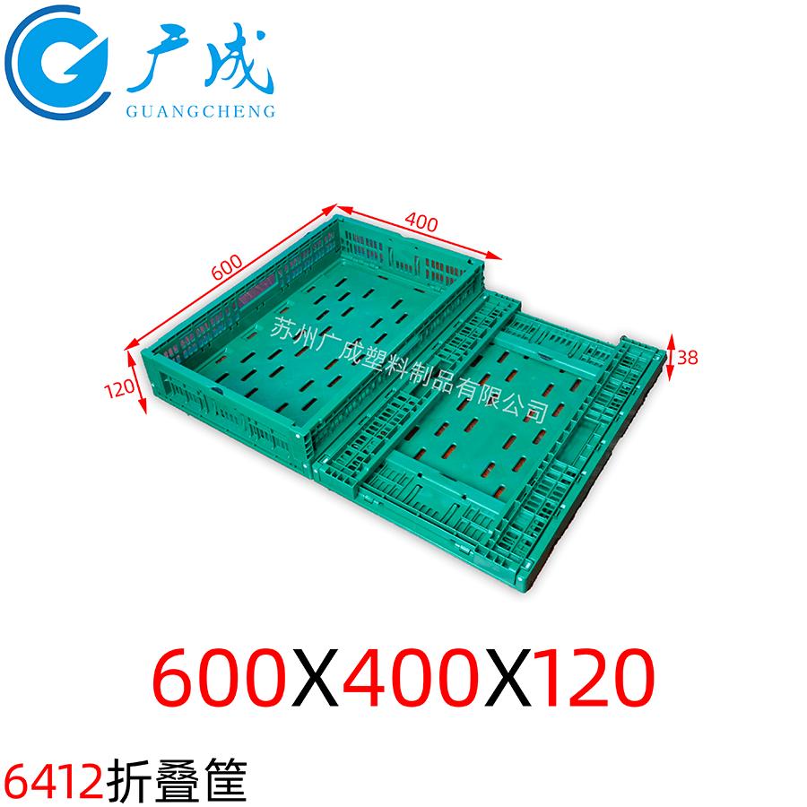 600*400*120塑料折疊筐