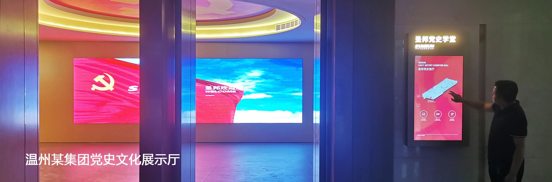 圣邦党史文化展厅