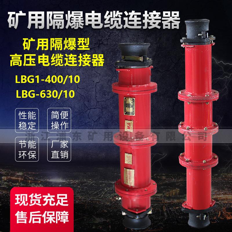 矿用隔爆电缆连接器-矿用隔爆型高压电缆连接器-LBG1-400/10,LBG-630/10