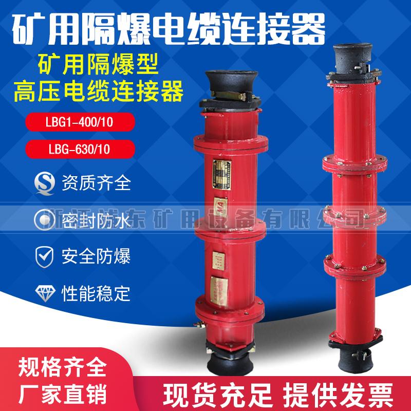 矿用隔爆电缆连接器-矿用隔爆型高压电缆连接器-LBG1-400/10,LBG-630/10系列