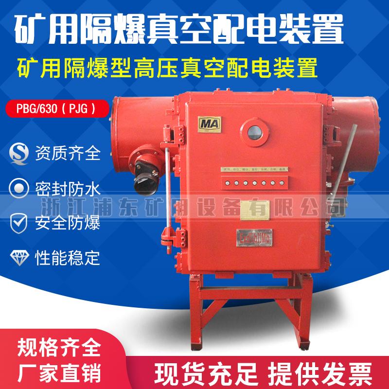 矿用隔爆真空配电装置-矿用隔爆型高压真空配电装置-PBG/630(PJG)