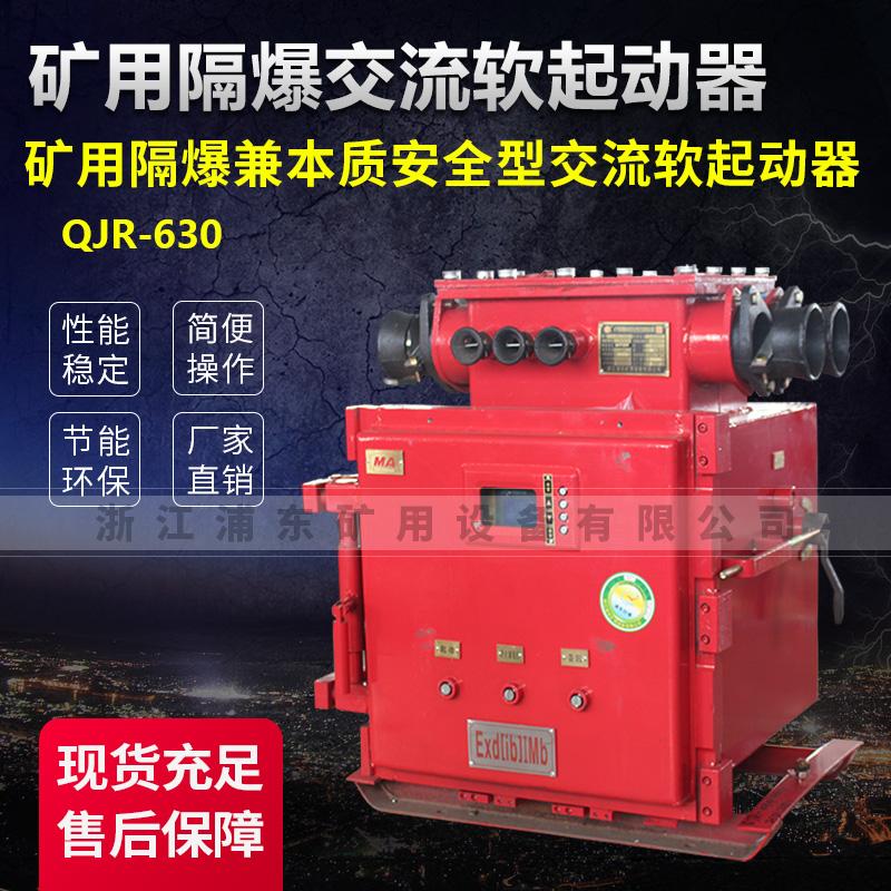 矿用隔爆交流软起动器-矿用隔爆兼本质安全型交流软期动器-QJR-630