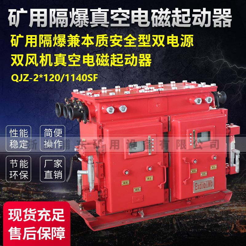 矿用隔爆真空电磁起动器-矿用隔爆兼本质安全型双电源双风机真空电磁起动器-QJZ-2*120/1140SF