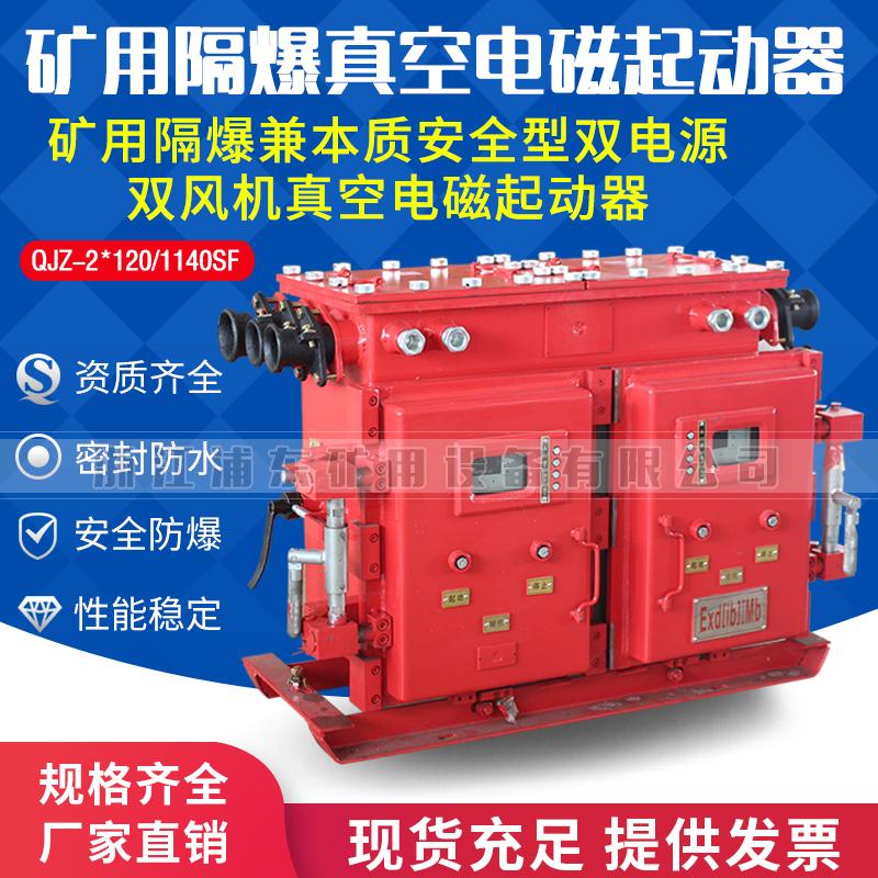 矿用隔爆真空电磁起动器-矿用隔爆兼本质安全型双电源双风机真空电磁起动器-QJZ-2*120/1140SF系列