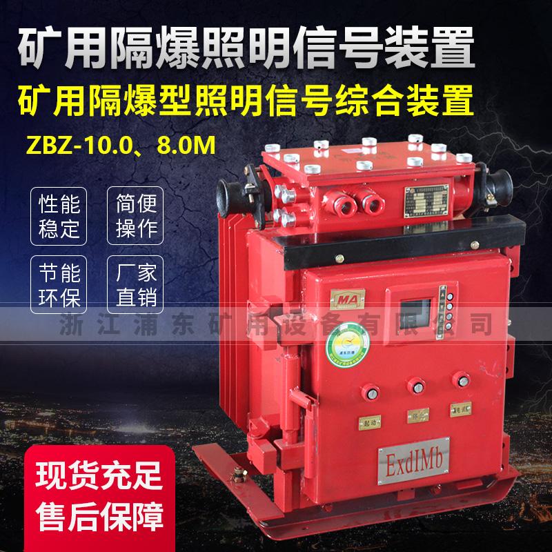 矿用隔爆照明信号装置-矿用隔爆型照明信号综合装置-ZBZ-10.0、8.0M