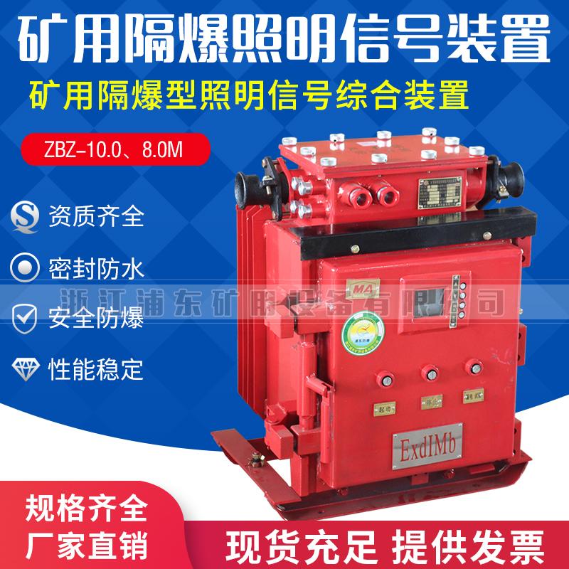 矿用隔爆照明信号装置-矿用隔爆型照明信号综合装置-ZBZ-10.0、8.0M系列