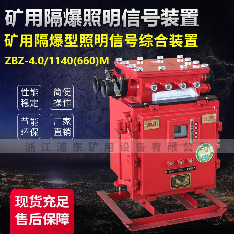 矿用隔爆照明信号装置-矿用隔爆型照明信号综合装置-ZBZ-4.0/1140(660)M