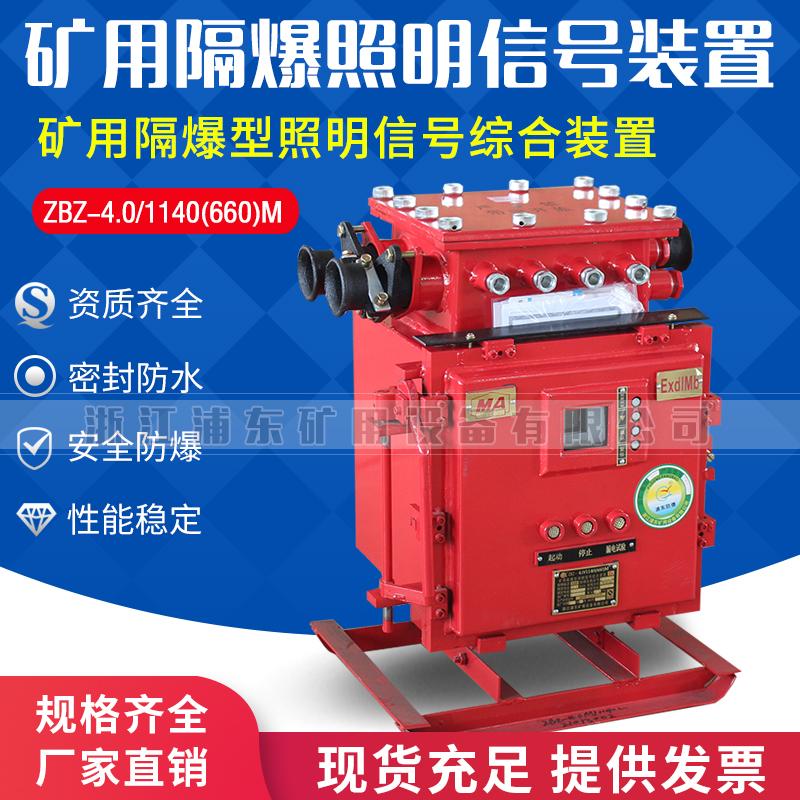 矿用隔爆照明信号装置-矿用隔爆型照明信号综合装置-ZBZ-4.0/1140(660)M系列